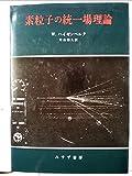 素粒子の統一場理論 (1970年)