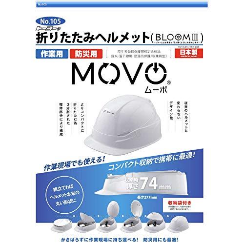 TOYO作業・防災用折りたたみヘルメットMOVONo.105白