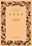 古事記伝 1 (岩波文庫 黄 219-6)