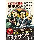 めしばな刑事タチバナ 37 (トクマコミックス)