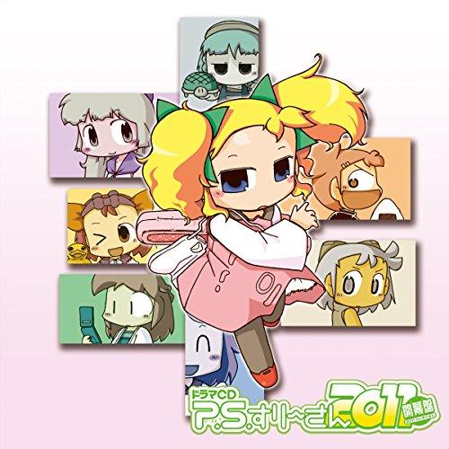 ドラマCD P.S.すりーさん2011開幕盤 | IKa
