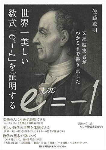 文系編集者がわかるまで書き直した世界一美しい数式「eiπ=-1」を証明する