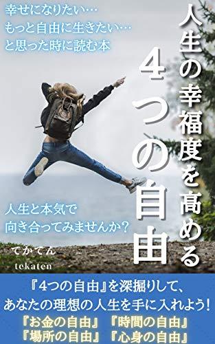 人生の幸福度を高める「4つの自由」: 理想の人生を掴み取れ! (tekaten books)