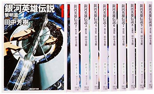 銀河英雄伝説 文庫 全10巻 完結セット (創元SF文庫)