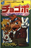 チョコボのふしぎものがたり (3) (てんとう虫コミックス)