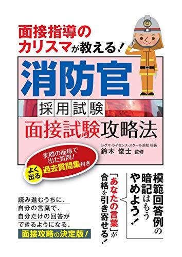 つちや書店『面接指導のカリスマが教える! 消防官採用試験 面接試験攻略法』
