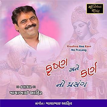 Krushna Ane Karn No Prasang - Single