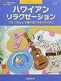 TAB譜付スコア ハワイアン・リラクゼーション~ソロ・ウクレレで奏でるフラ&ハワイアン