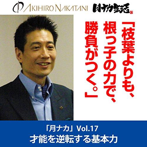 『中谷彰宏「枝葉よりも、根っ子の力で、勝負がつく。――才能を逆転する基本力」』のカバーアート
