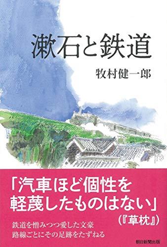 漱石と鉄道 (朝日選書)