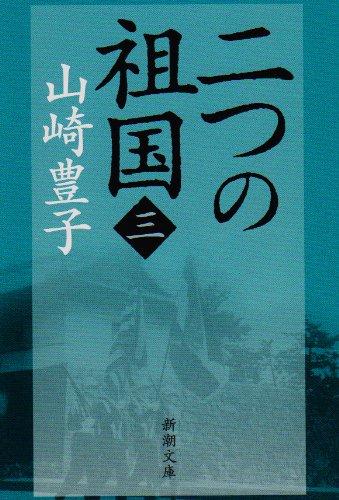 二つの祖国(三) (新潮文庫)