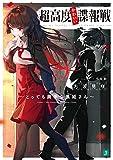 超高度かわいい諜報戦 ~とっても奥手な黒姫さん~【電子特典付き】 (MF文庫J)