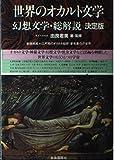 世界のオカルト文学・幻想文学・総解説 決定版
