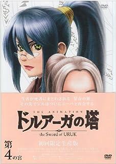 ドルアーガの塔~the Sword of URUK~ 第4の宮(初回受注限定生産版) [DVD]