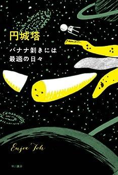 [円城 塔]のバナナ剥きには最適の日々