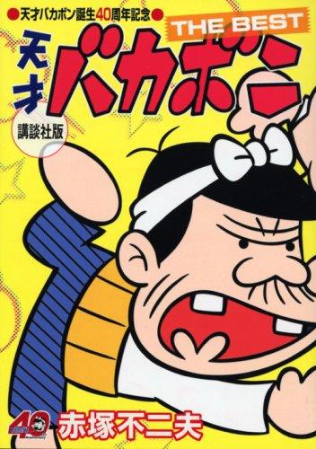 天才バカボン誕生40周年記念 天才バカボン THE BEST 講談社版 (KCデラックス) - 赤塚 不二夫