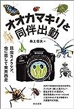 オオカマキリと同伴出勤―昆虫カメラマン、虫に恋して東奔西走
