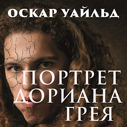 Портрет Дориана Грея [The Picture of Dorian Grey] cover art