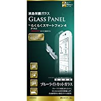 ラスタバナナ 0.25MMBLカットガラス らくらくスマートフォン4(F-04J用フィルム) GB800F04J