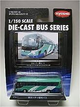 1/150 ダイキャストバスシリーズ 東京シティ観光バス 完成品