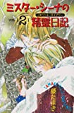 ミスター・シーナの精霊日記 2 (アニメージュコミックス キャラコミックスシリーズ)