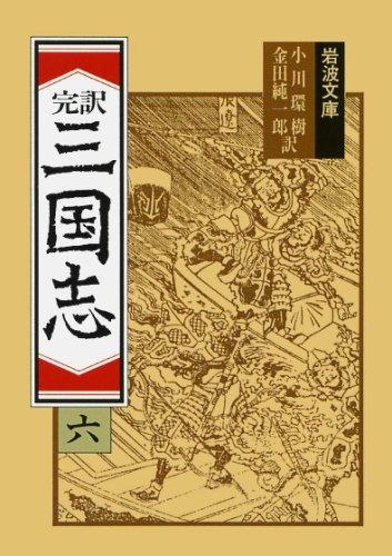 完訳 三国志〈6〉 (岩波文庫)