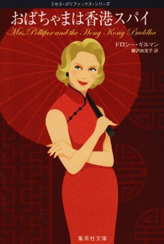 おばちゃまは香港スパイ ミセス・ポリファックス・シリーズ (ミセス・ポリファックス・シリーズ) (集英社文庫)の詳細を見る