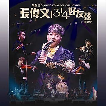 靚聲王X香港流行管弦樂團 張偉文1314好友弦演唱會