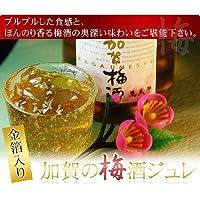 梅酒ゼリー 1個 加賀梅酒使用