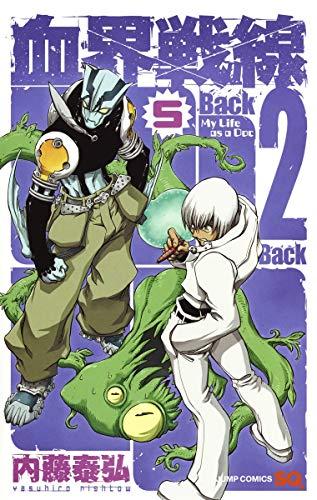 血界戦線 Back 2 Back 5 ―My Life as a Doc― (ジャンプコミックス)の詳細を見る