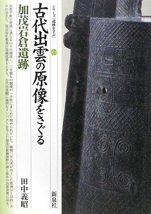 古代出雲の原像をさぐる・加茂岩倉遺跡 (シリーズ「遺跡を学ぶ」)
