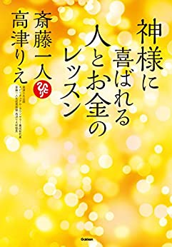[斎藤一人, 高津りえ]の神様に喜ばれる人とお金のレッスン