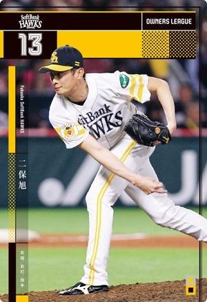オーナーズリーグ23 OL23 黒カード NB 二保旭 福岡ソフトバンクホークス
