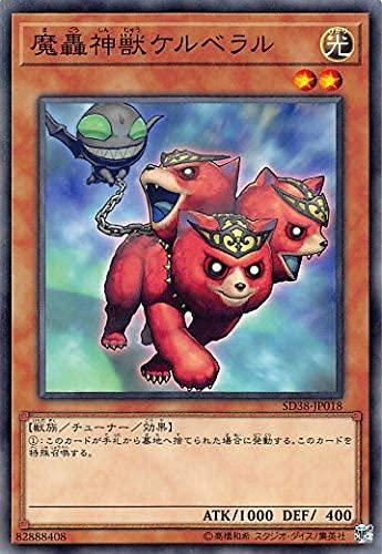 遊戯王 SD38-JP018 魔轟神獣ケルベラル (日本語版 ノーマル) STRUCTURE DECK - 混沌の三幻魔 -