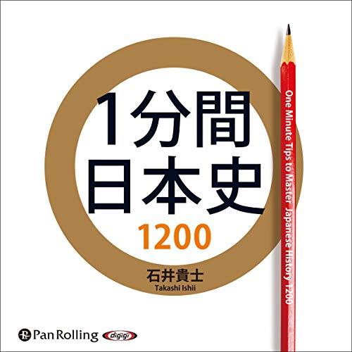 『1分間日本史1200』のカバーアート