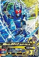 ガンバライジング/バッチリカイガン2弾/K2-021 仮面ライダーガタック ライダーフォーム R