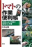 トマトの作業便利帳: 失敗しない作業の段取りと手順