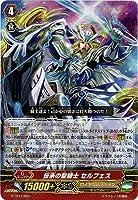 カードファイトヴァンガード「天命の聖騎士」/G-TD11/001 伝承の聖騎士 セルフェス【RRR仕様】