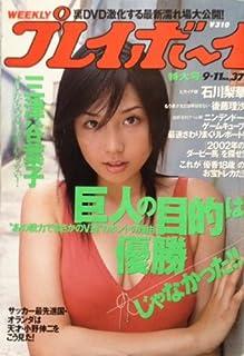 週刊プレイボーイ No.37 2002年9/11号