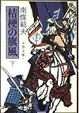 桔梗の旗風 (下) (文春文庫 (282‐5))