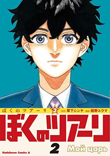 ぼくのツアーリ (2) (角川コミックス・エース)の詳細を見る