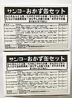 【2箱セット(24缶)】サンヨー堂 おかず缶セット (6種×2缶入) × 2箱
