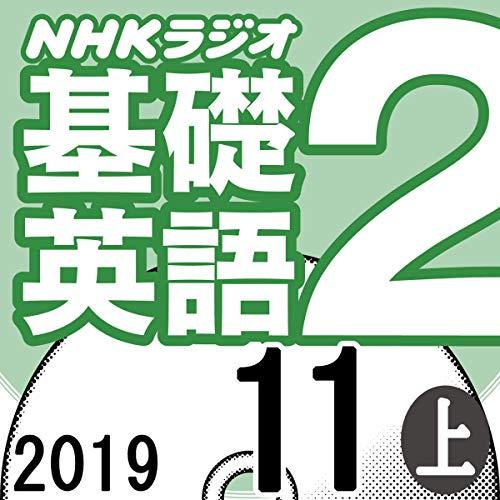 『NHK 基礎英語2 2019年11月号 上』のカバーアート