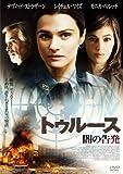 トゥルース 闇の告発 [DVD]