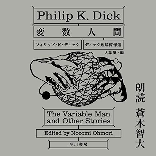 『変数人間 ディック短篇傑作選』のカバーアート