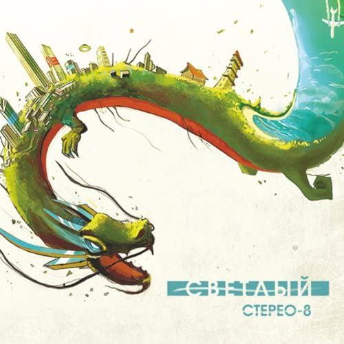 Stereo-8