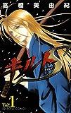 キルトS 1 (プリンセス・コミック