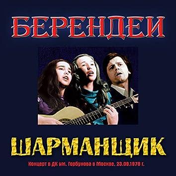 Sharmanscik (Kontsert v DK im. Gorbunova v Moskve, 23.09.1978 g.) [Live]