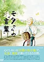 モタさんの言葉 DVD-BOX 全3枚【NHKスクエア限定商品】