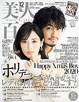 美人百花(びじんひゃっか) 2020年 12 月号 [雑誌]